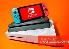 کدام کنسول بازی؛ Xbox One ،PS4 یا Switch؟