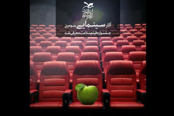 معرفی فیلم های سینمایی سومین جشنواره فیلم سلامت