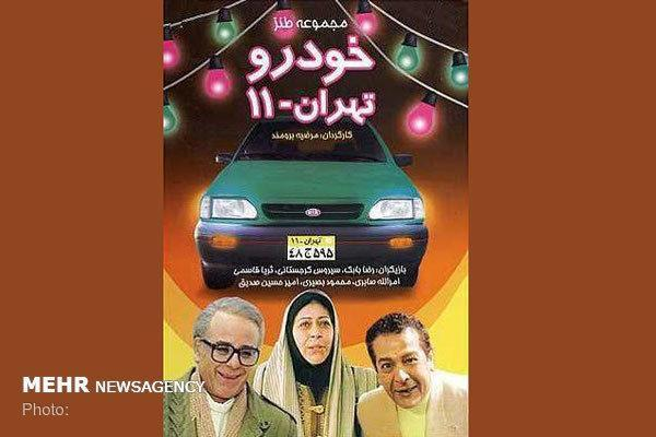 بازپخش سریال خودرو تهران 11 پس از 2 دهه