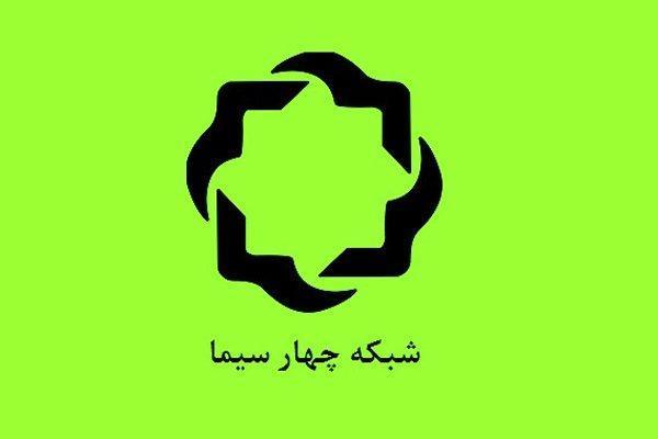 پخش سریال شیخ بهایی از شبکه چهار