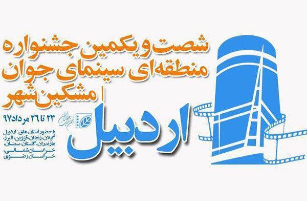 جشنواره منطقه ای سینمای جوانان ایران در مشگین شهر انتها یافت
