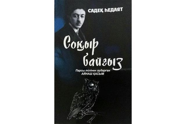 بوف کور به زبان قزاقی ترجمه شد