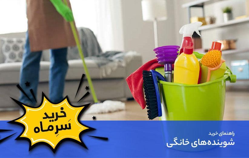 راهنمای خرید شوینده های خانگی