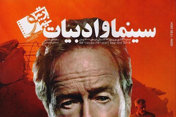 آخرین گفتگوی سعید کنگرانی در تازه ترین شماره سینما و ادبیات