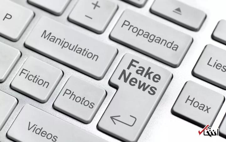 شکست 80 درصدی توییتر برابر خبرهای جعلی ، روبات های شایعه پراکن همچنان فعالند