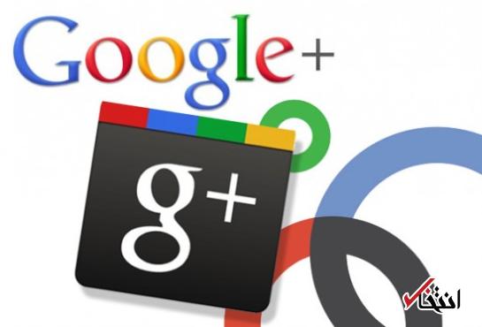 اطلاعات 500 هزار کاربر گوگل پلاس افشا شد ، مخفی کاری غول فناوری نتیجه نداد
