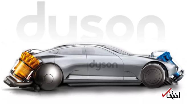 خودرو الکتریکی دایسون در آسیا متولد می گردد ، سرمایه گذاری بریتانیایی ها در سنگاپور