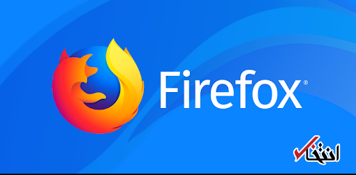 موزیلا فایرفاکس با 10 دلار امنیت کاربران خود را ضمانت می نماید