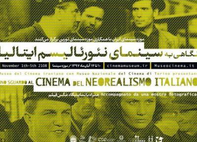 اعلام برنامه نمایش فیلم های سینمای نئورئالیسم ایتالیا