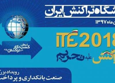 چهارمین نمایشگاه تراکنش ایران (ITE 2018)