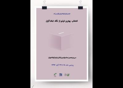 معرفی 10 فیلم برتر جشنواره فیلم کوتاه تهران از نظر آرای تماشاگران