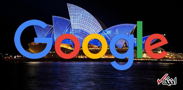 فیسبوک و گوگل همدست دولت استرالیا می شوند؟ ، طرحی که می تواند آینده کاربران را تغییر دهد