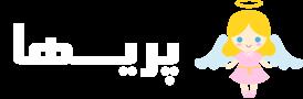 مجله پریها