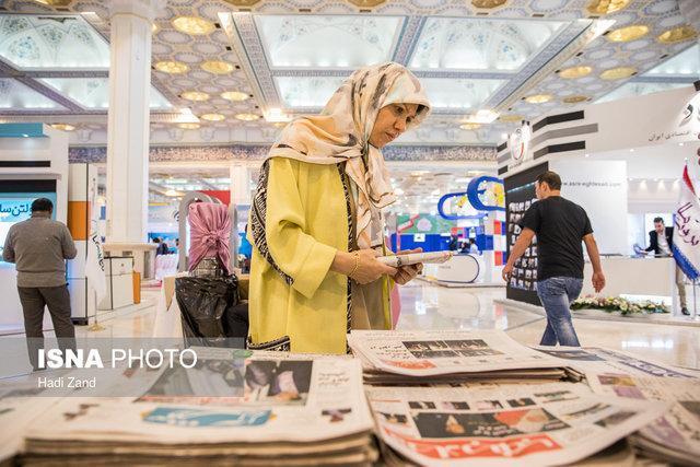 نمایشگاه مطبوعات؛ آری یا نه؟