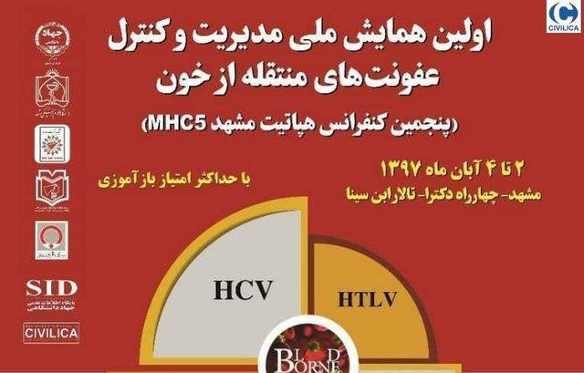 برگزاری اولین کنفرانسمدیریت و کنترل عفونت های منتقله از خون