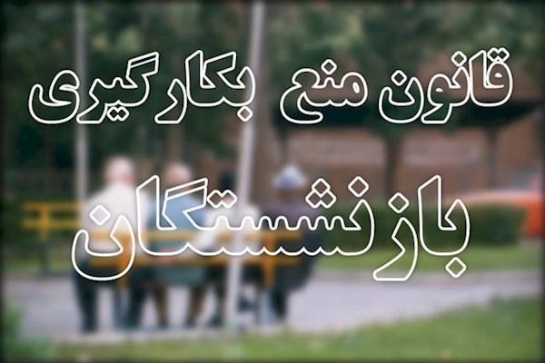 مکاتبه وزارت ورزش برای معین تکلیف مدیران بازنشسته