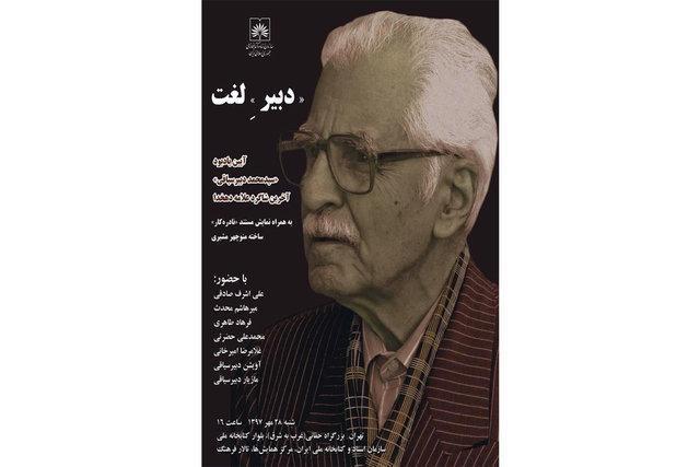 برگزاری آیین یادبود سیدمحمد دبیرسیاقی