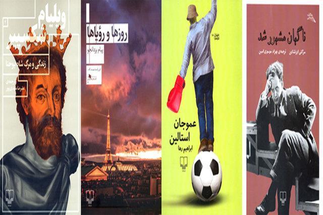 انتشار نمایشنامه، طنز، داستان و کتاب سینمایی