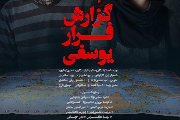 اکران گزارش فرار یوسفی از 9 آبان