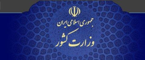 ستاد اطلاع رسانی و تبلیغات اقتصادی کشور خواهان ارائه مستندات از سوی محسن رضایی شد