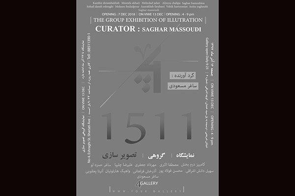 روایتی تازه از 11 هنرمند تجسمی در گالری 4