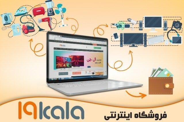فروش اقساطی لوازم خانگی و تجهیزات دیجیتال