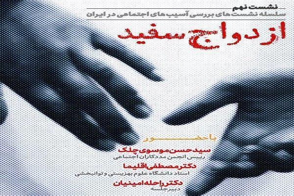 نشست ازدواج سفید در ایران برگزار می گردد
