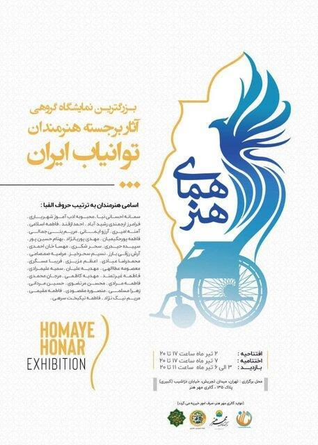نمایشگاهی گروهی برای هنرمندان توانیاب