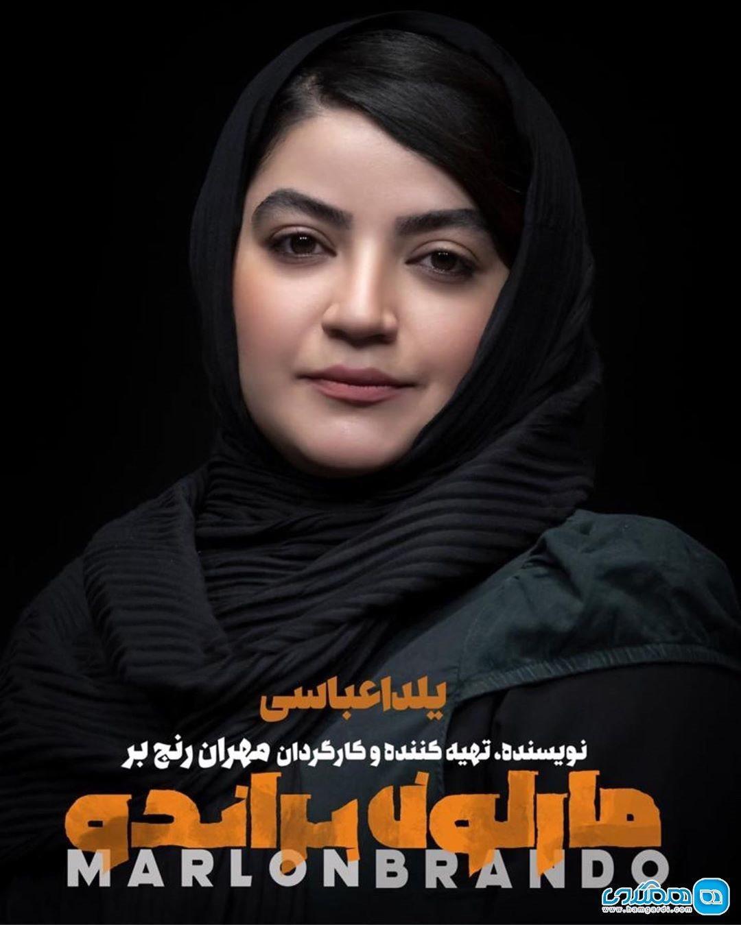یلدا عباسی در نقش آدمخوار