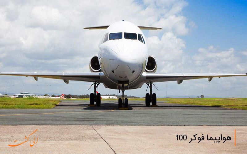 معرفی فوکر 100، یکی از پر استفاده ترین هواپیماهای مسافربری ایران