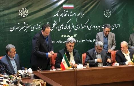 امضای تفاهم نامه اجرای مدیریت بهره وری و نگهداری از پارک های جنگلی و توسعه فضای سبز شهر تهران
