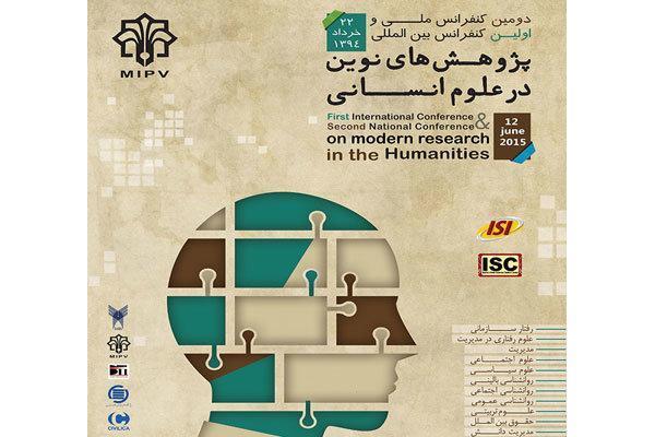 اولین کنفرانس ملی پژوهش های نوین در علوم انسانی برگزار می گردد