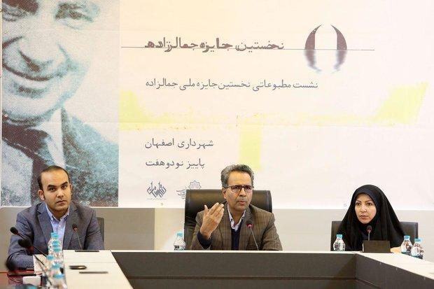 ارسال بیش از 1500 اثر به جایزه جمالزاده