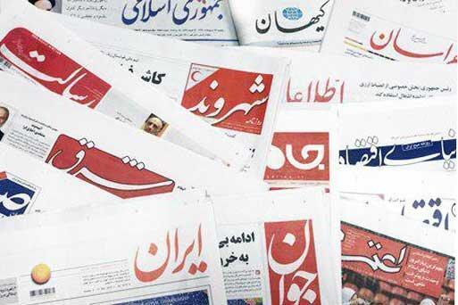 11 آبان ، خبر اول روزنامه های صبح ایران