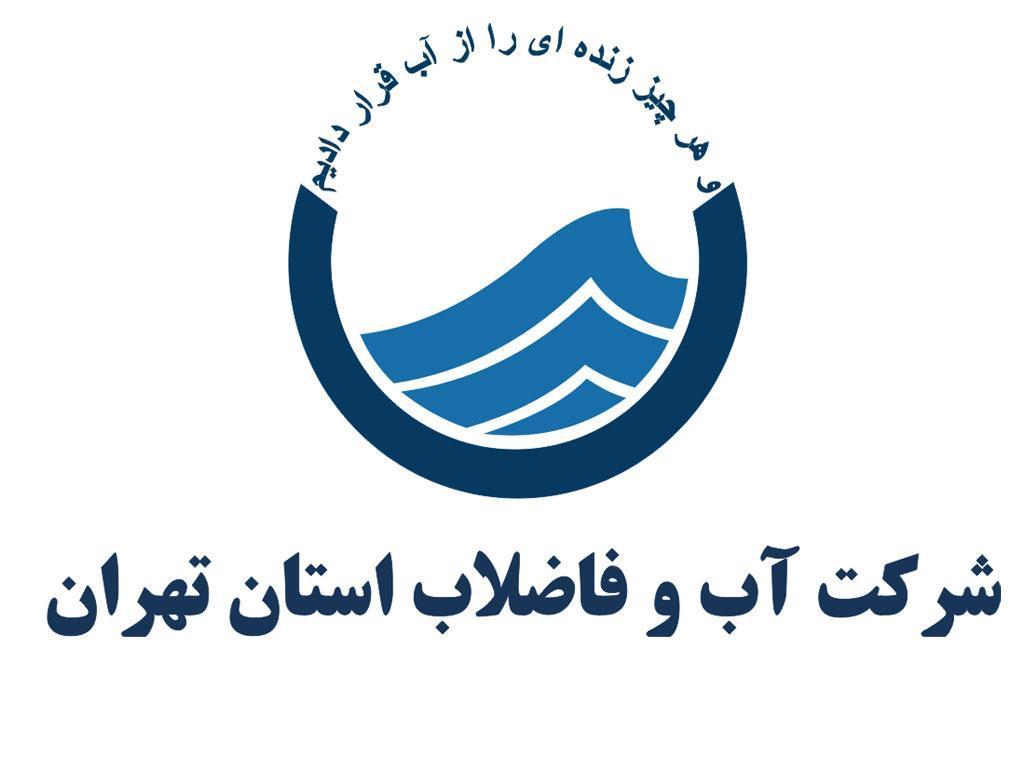 دو شرط شهرداری و شورا برای شرکت آب و فاضلاب