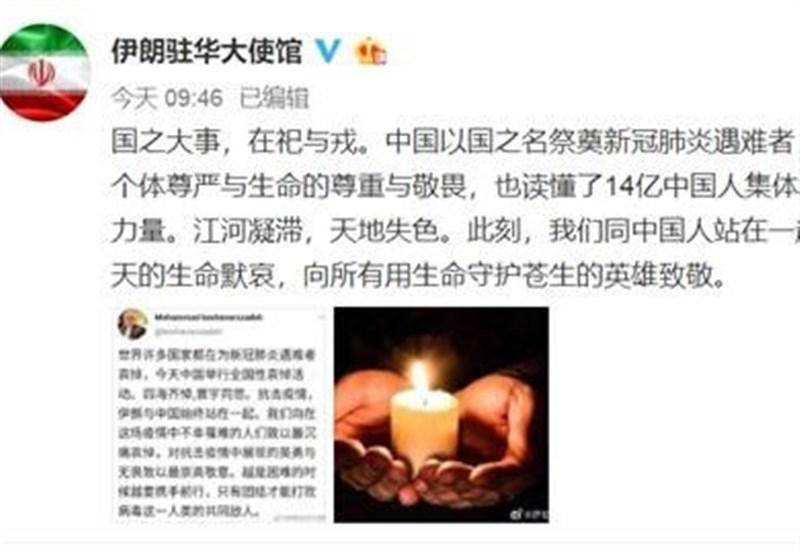 جشن چینگ مینگ عاملی برای تقویت همبستگی ایران و چین