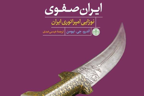 انتشار کتاب ایران صفوی به قلم نویسنده بریتانیایی