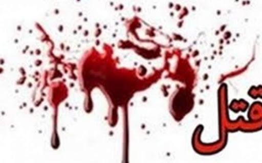 قصاص فرجام قتل و ازدواج با همسر مقتول
