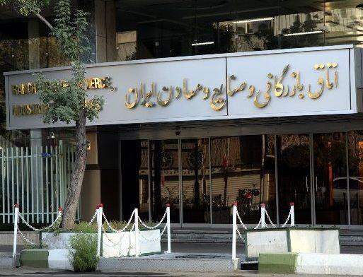 اعضای جدید هیات رییسه کمیته ایرانی ICC انتخاب شدند