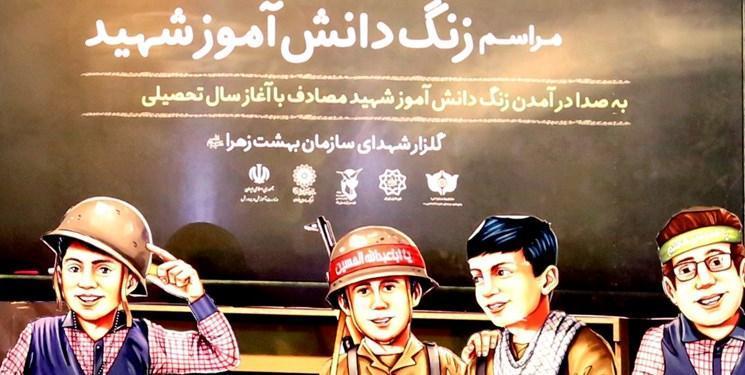 دهمین زنگ دانش آموز شهید نواخته می گردد