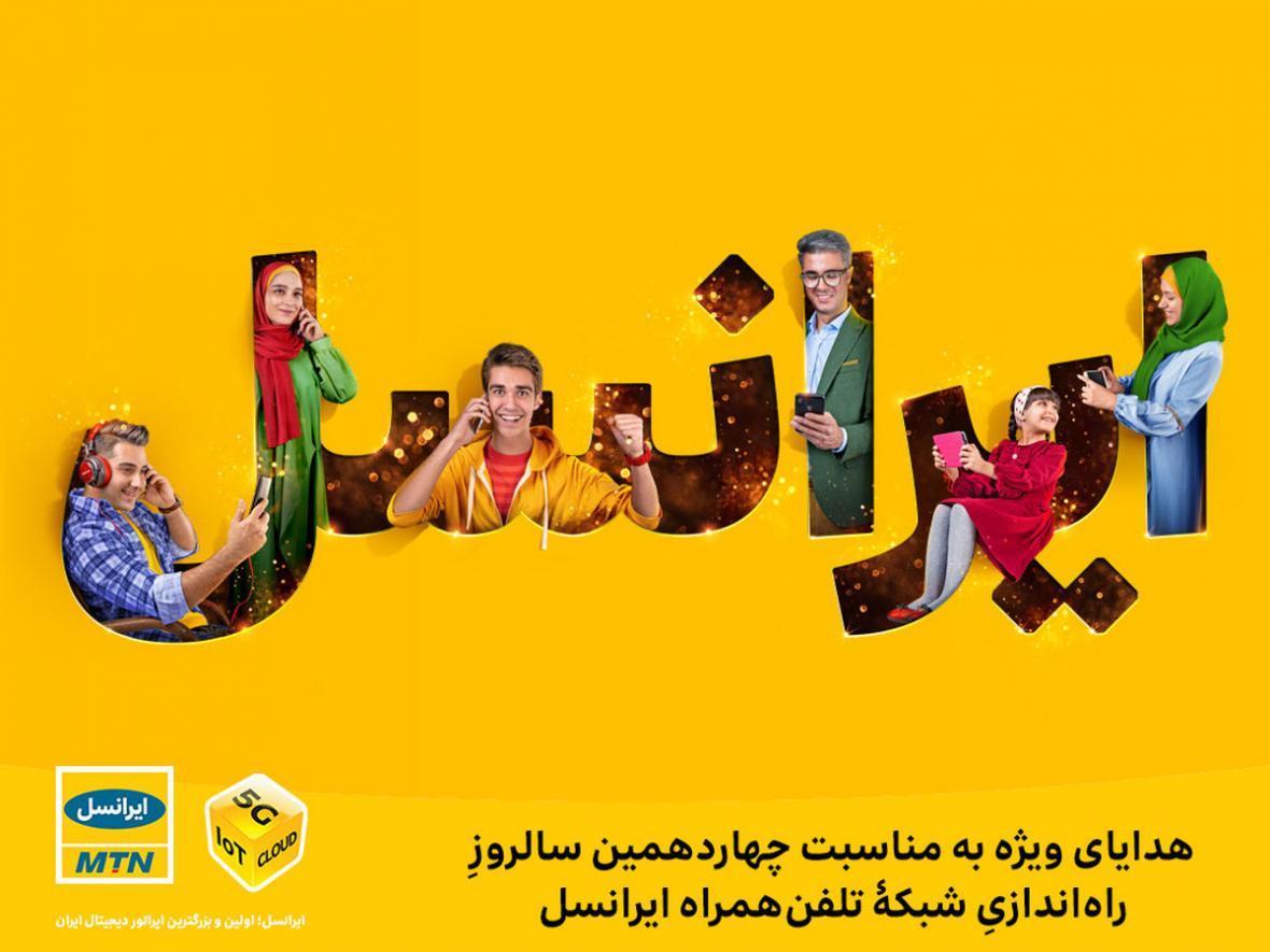 هدایای ویژۀ ایرانسل به مناسبت چهاردهمین سالروز راه اندازی شبکۀ تلفن همراه ایرانسل