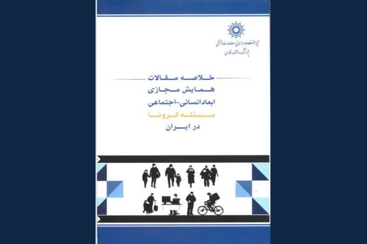 انتشار خلاصه مقالات همایش ابعاد انسانی-اجتماعی کرونا در ایران