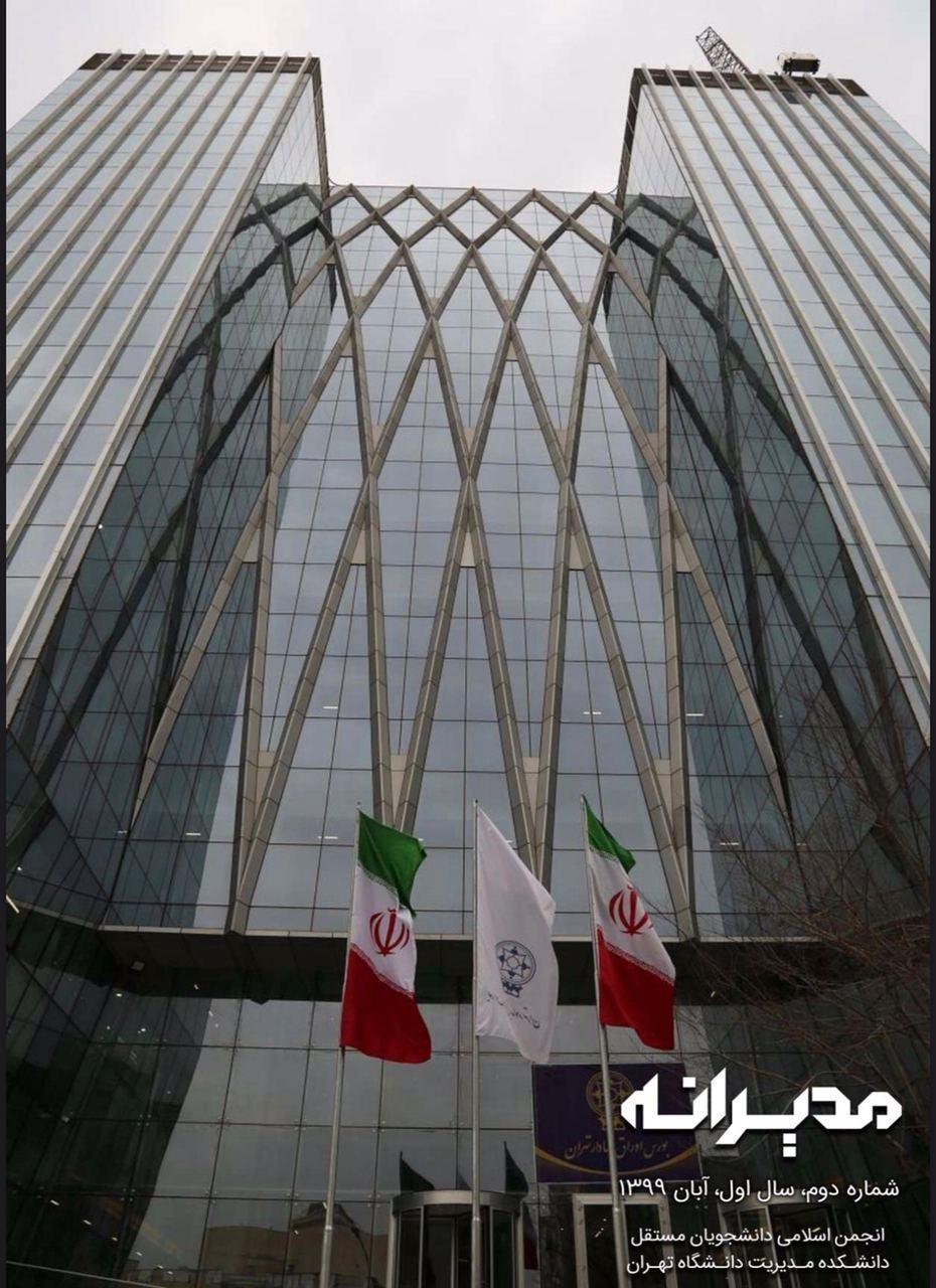 انتخابات آمریکا و بورس ایران ، شماره 2 نشریه دانشجویی مدیرانه منتشر شد