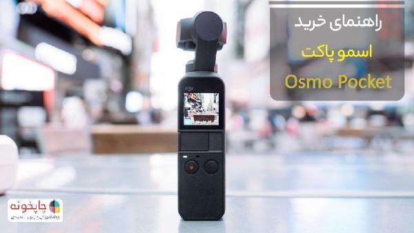 راهنمای خرید اسمو پاکت Osmo Pocket