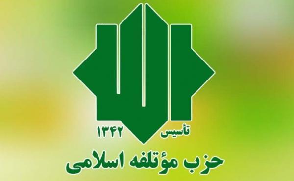 معرفی 5 نامزد حزب موتلفه اسلامی برای انتخابات 1400 خبرنگاران