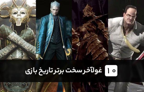 10 غول آخر سخت برتر تاریخ بازی های ویدیویی